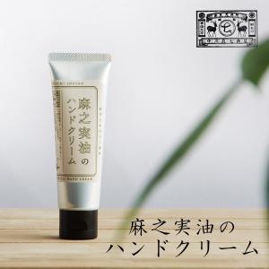 中川政七商店 麻之実油のハンドクリーム 60g(e2/ハンドクリーム/4547639484567)|ecomarche