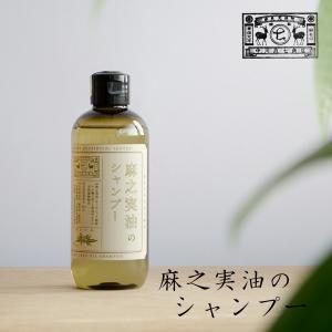 中川政七商店 麻之実油のシャンプー 250ml(e2/シャンプー/4547639484598)|ecomarche