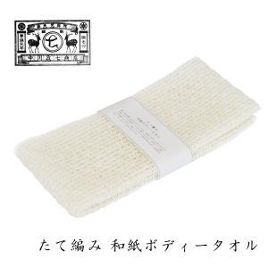 中川政七商店 たて編み 和紙ボディータオル(e2/ボディタオル/4547639479495)|ecomarche