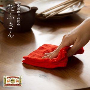 中川政七商店 花ふきん(e1/ふきん  布巾 ダスター 台拭き/台ふきん)|ecomarche