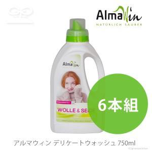 (6本組)アルマウィン デリケートウォッシュ 750ml(e5/洗濯洗剤/4019555760044)|ecomarche|02