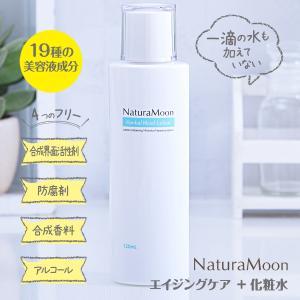 ラーネオナチュラル ヒーリングローション 120ml(u2/ネオナチュラル 化粧水/4582273591240)|ecomarche