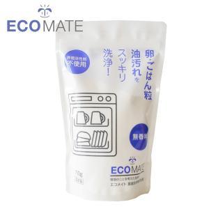 せっけんをベースにしたエコメイトシリーズの、界面活性剤を一切使用しない、環境にやさしい食器洗浄機用洗...