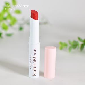 ナチュラムーン ナチュラル カラーリップ(t3/naturamoon 口紅 カラーリップ/色つきリップ)|ecomarche