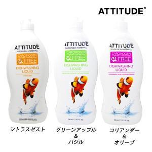 アティチュード ディッシュウォッシング リキッド(t2/食器用洗剤/ATTITUDE)|ecomarche
