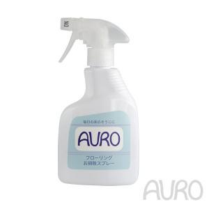 アウロ フローリングお掃除スプレー 350ml(f3/AURO/4571169384110)|ecomarche