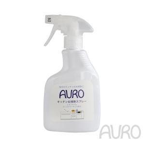 アウロ キッチンお掃除スプレー 350ml(f3/AURO/4571169385117)|ecomarche