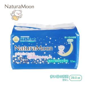 ナチュラムーン 生理用ナプキン (多い日の夜用) トップシートコットン100%(z/4935137902292)|ecomarche