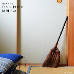 白木屋傳兵衛 棕櫚手箒 業務用 65cm(t0/棕櫚 ほうき 箒/白木屋伝兵衛)|ecomarche