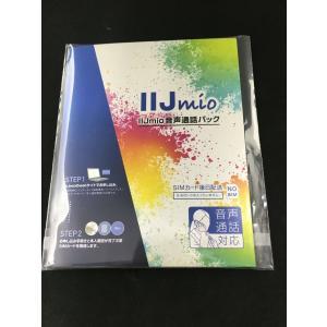 IIJ mio 音声通話パック 格安SIM 音声通話対応SIM(みおふぉん) nanoSIMカード アイアイジェイミオ IM-B043|ecomoshinshimonoseki