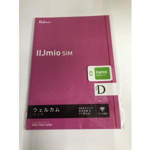 IIJ mio ウェルカムパック 格安SIM データ通信専用SIM nanoSIMカード アイアイジェイミオ IM-B112|ecomoshinshimonoseki