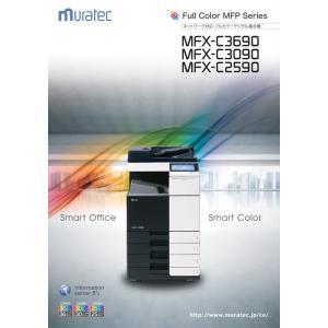 muratec ネットワーク対応 フルカラーデジタル複合機 MFX-C2590 2段標準モデル