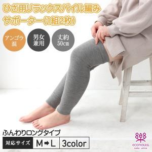 敬老の日に最適 膝用パイル編みロングサポーター 日本製 冷え...