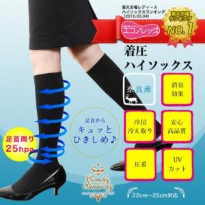 靴下の都★奈良国産のしっかり着圧 弾性タイプ エコノミークラス症候群 足の疲れ&むくみ!1番効くのは...