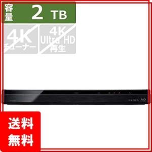 東芝 ブルーレイディスクレコーダー 時短 レグザブルーレイ 2TB HDD内蔵 2番組同時録画 4K...