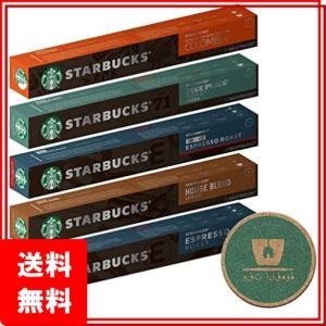 [STARBUCKS by NESPRESSO] スターバックスネスプレッソカプセルコーヒー5種10...