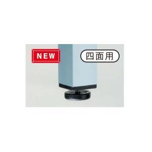 4面用 (32mm角) 【AR32T18B4】 高さ1800mm用 AR連結ボード用 アジャスタータイプ アルミポール脚