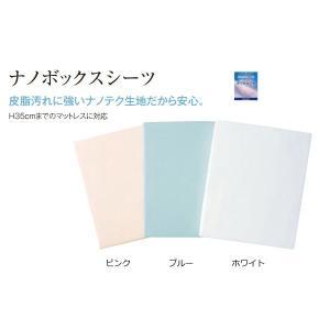 ASLEEP・アスリープ ナノボックスシーツ ダブルサイズ 3色対応 FD※083EX|economy