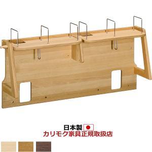カリモク 学習机 パネル ブックスタンド 幅110cm用 ピュアナチュール AU0310|economy