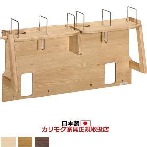 カリモク 学習机 パネル ブックスタンド 幅100cm用 ピュアナチュール AU0315|economy