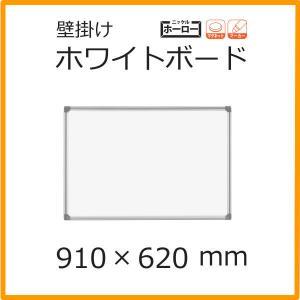 AXシリーズ ホワイトボード 壁掛 無地 ホーロータイプ 910×620mm AX23G economy