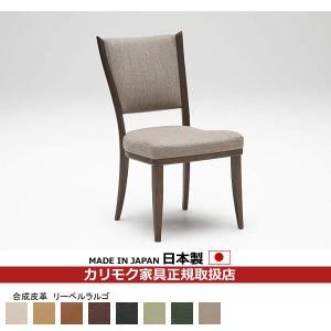 カリモク ダイニングチェア/ CT735モデル 合成皮革張 食堂椅子(肘なし)(COM オークD・G・S/リーベルラルゴ) CT7355-LL|economy