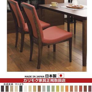 カリモク ダイニングチェア/ CT79モデル 合成皮革張 食堂椅子 (COM オークD・G・S/マニエラ) CT7905-MA|economy
