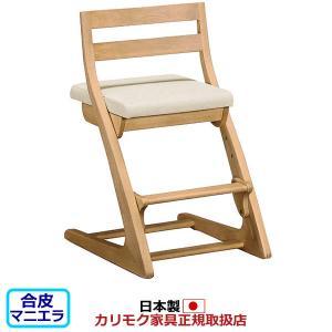 カリモク デスクチェア・学習チェア・学習椅子/ フィットチェア 合成皮革張り(COM オークD・G・S/マニエラ) CU1017-MA|economy