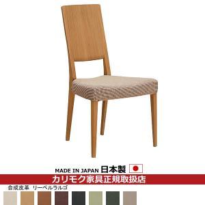 カリモク ダイニングチェア/ CU45モデル 合成皮革張 食堂椅子 (COM オークD・G・S/リーベルラルゴ) CU4515-LL|economy