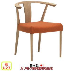 カリモク ダイニングチェア/ CW46モデル 平織布張 肘付食堂椅子 (COM オークD・G・S/U23グループ) CW4600-U23|economy