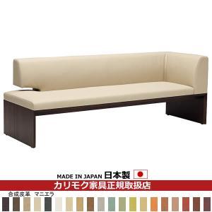 カリモク ダイニングベンチ/CU57モデル 合成皮革張 3人掛椅子(右) (COM オークD・G・S/マニエラ) CU5788-MA|economy