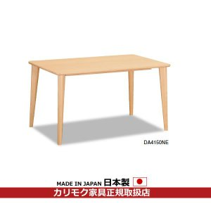 カリモク ダイニングテーブル 幅1250mm DA4150|economy