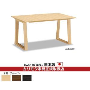 カリモク ダイニングテーブル 幅1350mm (DA4580ZW・DA4580DF)(COM グループH) DA4580|economy