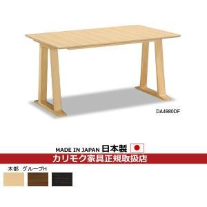 カリモク ダイニングテーブル 幅1350mm (DA4980ZW・DA4980DF) (COM グループH) DA4980|economy