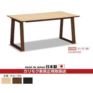 カリモク ダイニングテーブル 幅1500mm (DA5080ZW・DA5080DF) (COM グループH) DA5080|economy