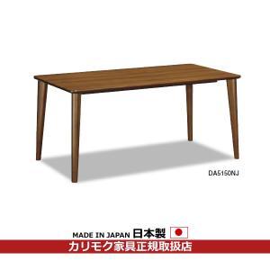 カリモク ダイニングテーブル 幅1500mm DA5150|economy