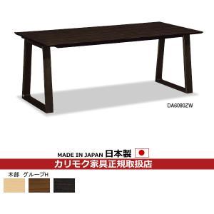 カリモク ダイニングテーブル 幅1800mm (DA6080ZW・DA6080DF) (COM グループH) DA6080|economy
