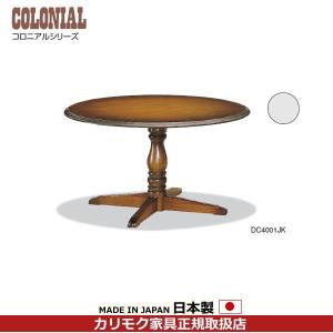 カリモク ダイニングテーブル/コロニアル 食堂丸テーブル 直径1200mm DC4001JK|economy