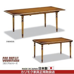 カリモク 伸長式ダイニングテーブル/コロニアル 食堂テーブル 伸長式 幅1340・1800mm DC6303JK|economy