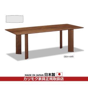 カリモク ダイニングテーブル/ 食堂テーブル 幅1650mm DE5110XR|economy