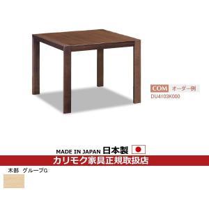 カリモク 伸長式ダイニングテーブル 幅900・1350mm (COM グループG) ピュアオーク色 DU4103-G-G|economy