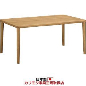 カリモク ダイニングテーブル・4本脚 幅1500×奥行900×高さ660/670/680/690mm(DU5320ME)(COM オー… DU5320|economy