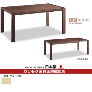 カリモク 伸長式ダイニングテーブル 幅1500・1950mm (COM グループG) ピュアオーク色 DU6103-G-G|economy