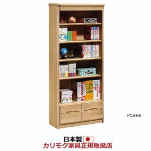 カリモク 本棚・書棚/ 書棚 幅725mm HT2365|economy