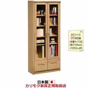 カリモク 本棚・書棚/ 書棚 幅725mm HT2380|economy