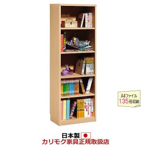 カリモク 本棚・書棚/ 書棚 幅600×高さ1800mm (スパイオユニット) HU2415|economy