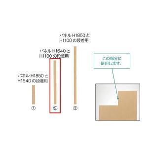 SP2パネル 段差連結エンドカバー 段差540mm用 *設置サービス付き (376901) JT-SPE-0540NK|economy