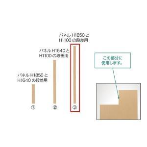 SP2パネル 段差連結エンドカバー 段差750mm用 *設置サービス付き (376902) JT-SPE-0750NK|economy