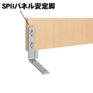 SP2パネル 安定脚 片側用(1本入り) *設置サービス付き (376909) JT-SPL-0021K|economy