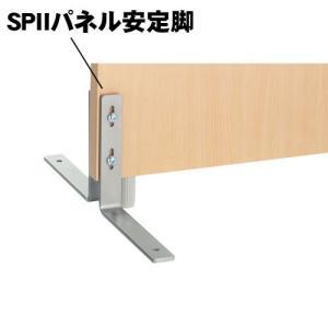 SP2パネル 安定脚 両側用(2本入り) *設置サービス付き (376908) JT-SPL-0022K|economy